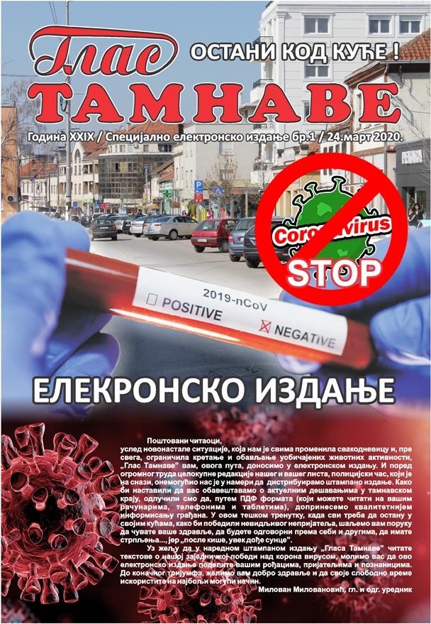 ГЛАС ТАМНАВЕ, корона вирус издање